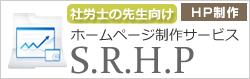 社会保険労務士向けホームページ制作サービス【S.R.H.P】