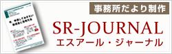 社会保険労務士向け事務所だより制作サービス【SR-JOURNAL】