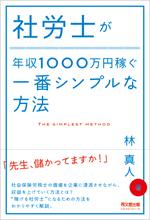 社労士が年収1000万円稼ぐ一番シンプルな方法 林真人:著(同文館出版)